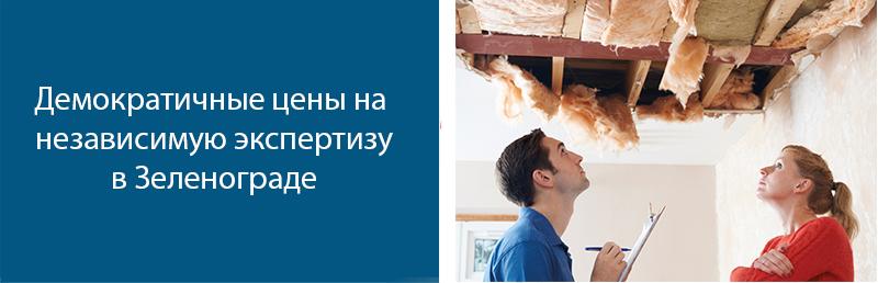Услуги независимой экспертизы в Зеленограде