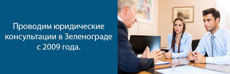Юридическая консультация в Зеленограде