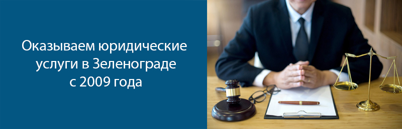 Услуги юриста в Зеленограде фото
