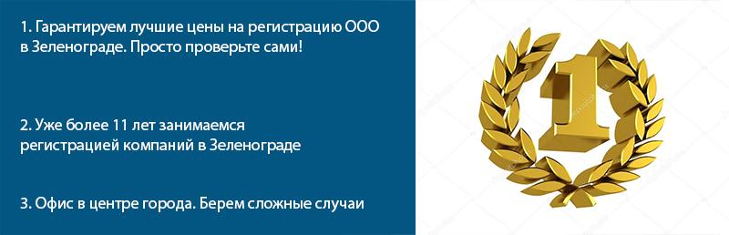 Регистрация ООО в Зеленограде