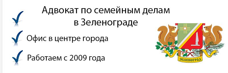 Адвокат по семейным делам в Зеленограде