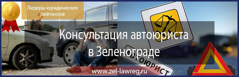 Консультация автоюриста в Зеленограде