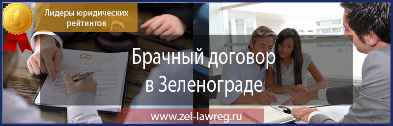 Брачный договор в Зеленограде