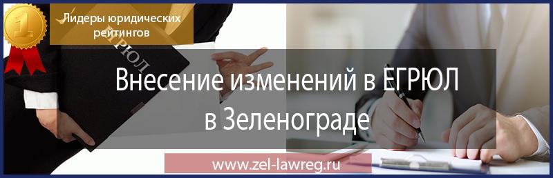Внесение изменений в ООО в ЕГРЮЛ