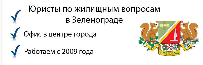 Адвокаты и юристы по жилищным вопросам в Зеленограде