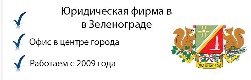 Юридическая фирма в Зеленограде