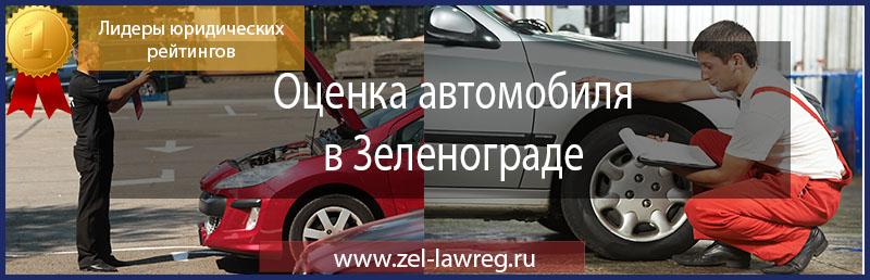 оценка автомобиля в Зеленограде