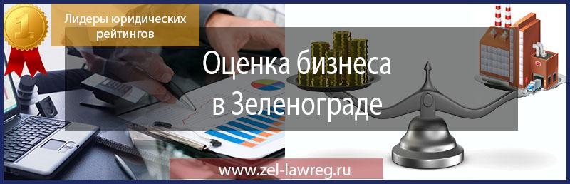 оценка бизнеса в Зеленограде