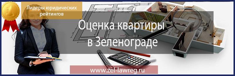 оценка квартиры в Зеленограде