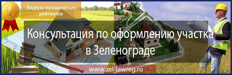 Как оформить земельный участок в Зеленограде