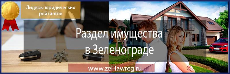 Раздел имущества в Зеленограде