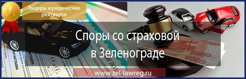 Помощь юриста при спорах со страховой в Зеленограде