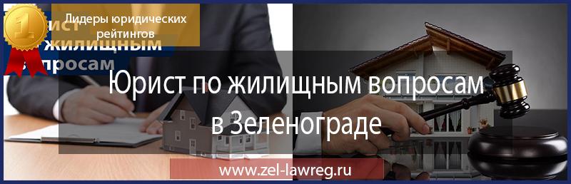 юрист по жилищным вопросам в Зеленограде