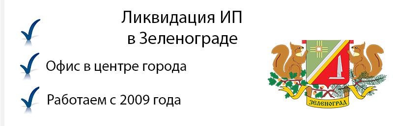 Закрыть ИП в Зеленограде