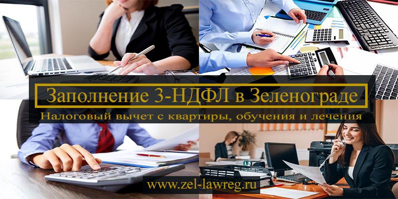 3-НДФЛ Зеленоград