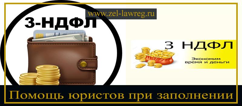Налоговый вычет Зеленоград