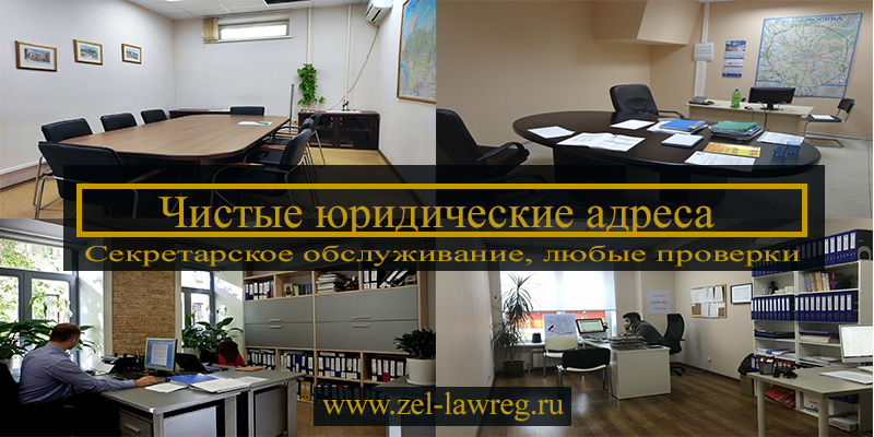 Аренда юридического адреса Зеленоград