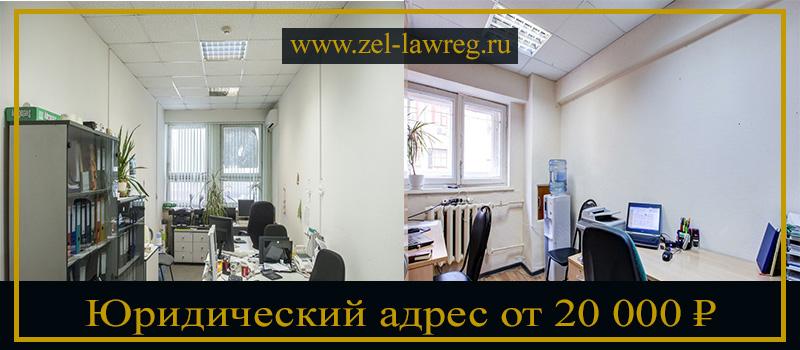 Юридический адрес Зеленоград