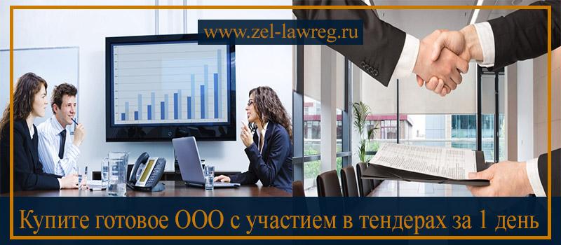 Купить фирму в Зеленограде фото
