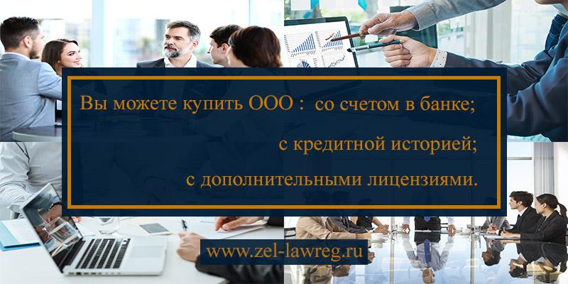 Купить ООО в Зеленограде фото