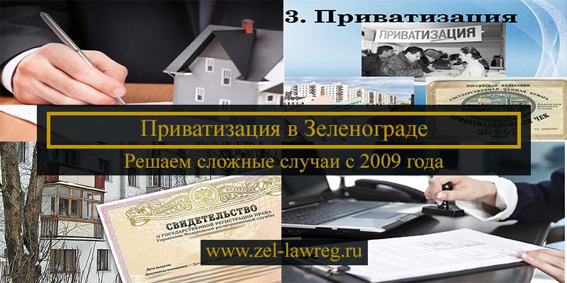Приватизация в Зеленограде фото