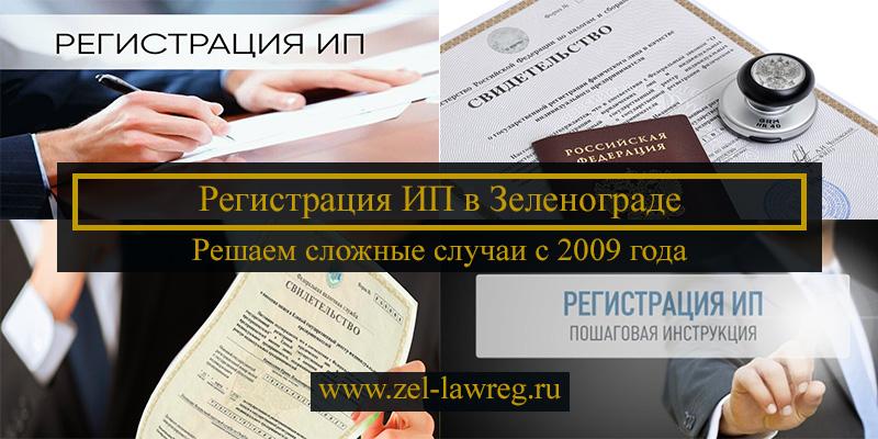 регистрация ИП в Зеленограде фото